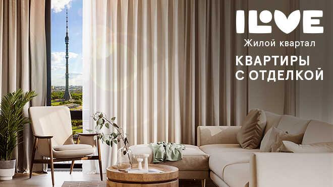 ЖК iLove Квартиры бизнес-класса от 11,6 млн руб